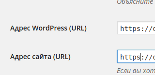 Редактирование URL на https в Вордпрессе