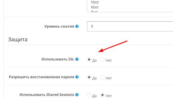 Включение SSL на ОпенКарте