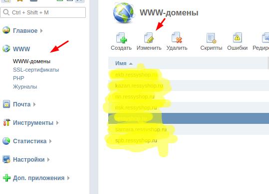 Настройка 301 редиректа в панели управления reg.ru
