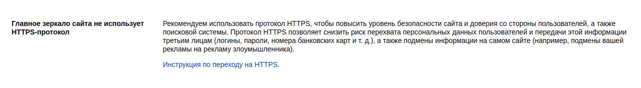 Рекомендации вебмастера о переезде на https