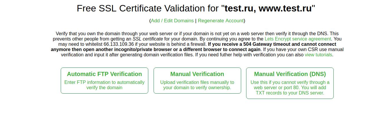 Способы верификации домена в сервисе