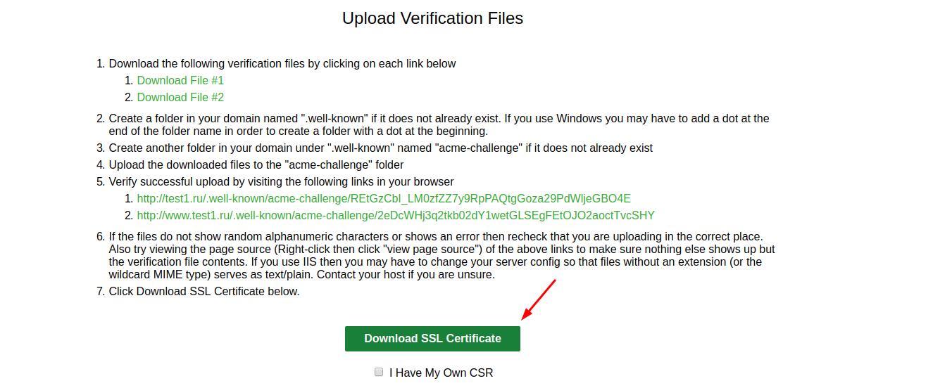 Получение SSL сертификата в сервисе