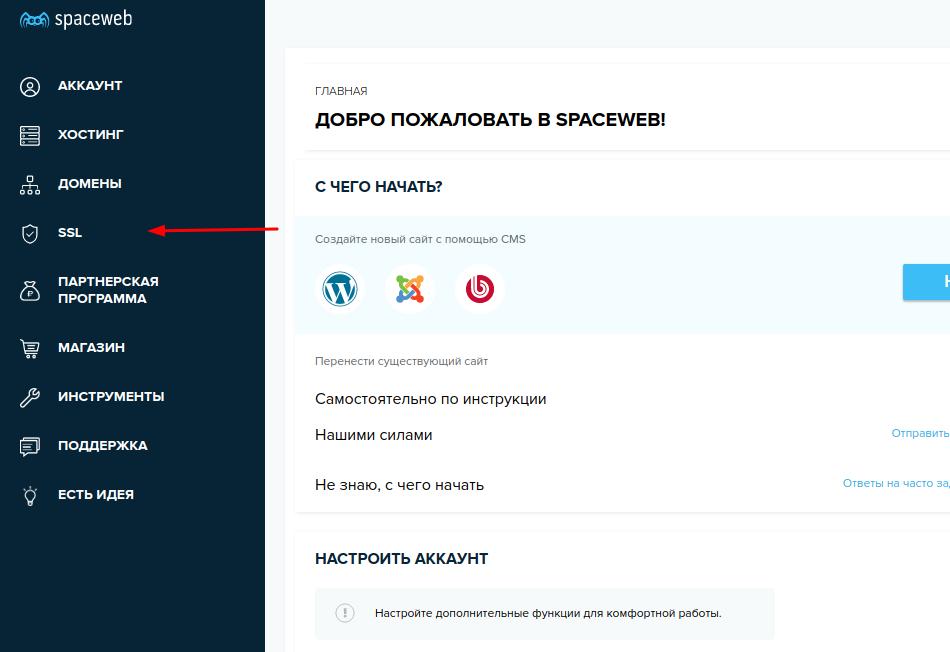 Получение SSL на sweb.ru