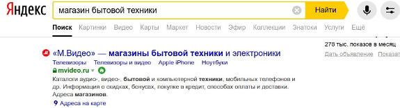 Пример сниппета Яндекса