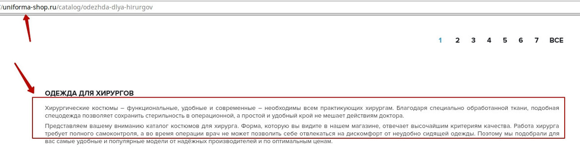 Текст на странице сайта